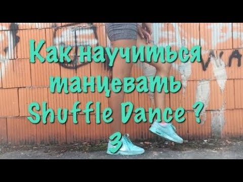 Как научиться танцевать Shuffle Dance? 3
