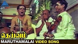 Deivam Tamil Movie Songs | Maruthamalai Mamaniye Video Song | Gemini Ganesan | Sowkar Janaki