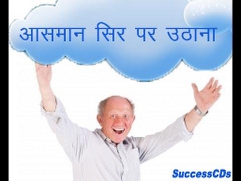 Hindi Muhavare Lesson 5 - Aasman Sar per Uthana