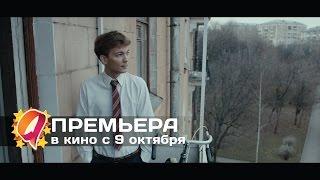 Кино про Алексеева (2014) HD трейлер | премьера 9 октября