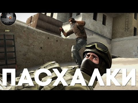 Пасхалки в Counter-Strike: Global Offensive #2 [Easter Eggs]