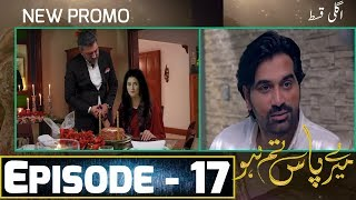 Meray Paas Tum Ho Episode 17 & 18| New Teaser | ARY Digital Drama