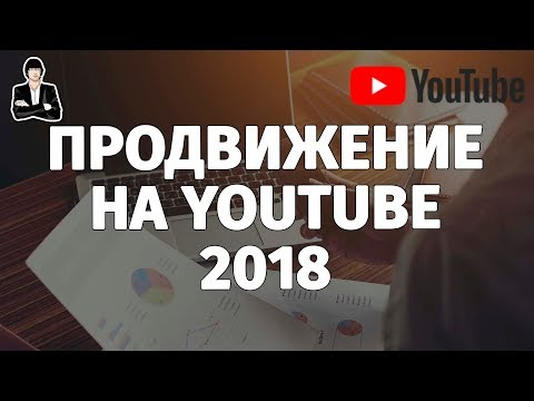Продвижение на YouTube   Как раскрутить канал на YouTube бесплатно