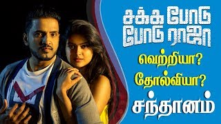 Santhanam Speech on Sakka Podu Podu Raja | Latest Tamil Movie | Santhanam Press Meet | IBC Tamil