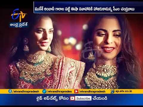 CM Chandrababu to attend Mukesh Ambani's Daughter Marriage