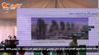 يقين | حول زيارة وزير البيئة لمصنع أسمنت لأفارج مصر و ذلك لمتابعة خطة توفيق الأوضاع للمصنع