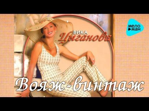 Вика Цыганова  -  Вояж винтаж   (Альбом 2006)