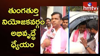 Tungaturthi MLA Gadari Kishore Kumar Face To Face Over His Winning In Telangana Polls | hmtv