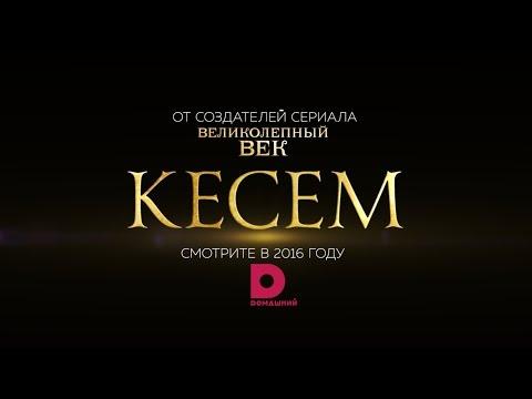 КЕСЕМ: первый официальный тизер!