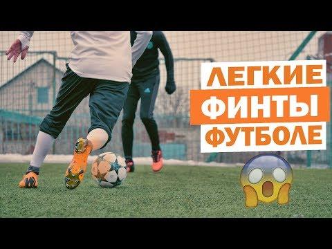 5 ЛЕГКИХ ФИНТОВ КОТОРЫХ ДОЛЖЫ УМЕТЬ ВСЕ | LEARN 5 EFFECTIVE BEGINNER MATCH FOOTBALL SKILLS