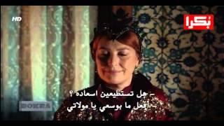 مسلسل حريم السلطان الجزء الرابع الحلقة الاولى مترجمة  كاملة