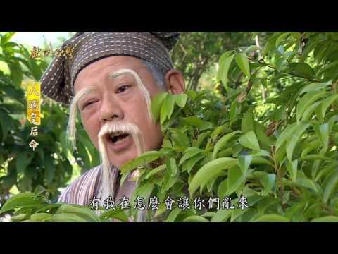 台劇-戲說台灣-八嫁皇后命-EP 04