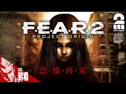 #1【ホラー】弟者の「F.E.A.R.2」【2BRO.】