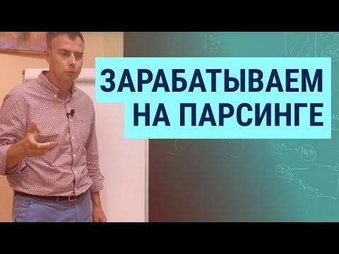 №184 - 95 000 руб. на парсинге сайтов и мониторинге цен конкурентов в месяц... сложно... Часть 2!