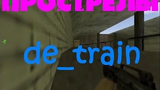 прострелы / wallbang de_train cs 1.6