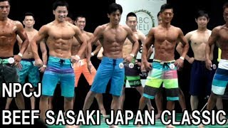 DIY Work Out ♯141  【NPCJ】 Beef Sasaki Japan Classic  初コンテスト参戦結果! 17/09/10