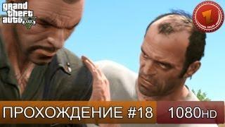 GTA 5 прохождение на русском - Знакомьтесь, Тревор ! - Часть 18  [1080 HD]