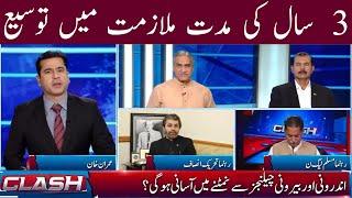Clash with Imran Khan | GNN | 19 August 2019