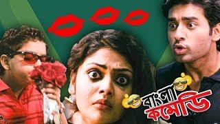 3 Amazing Kisses|Ankush Hazra-Saayoni Comedy|Aritro Saayoni Comedy|Unlimited Masti|Bangla Comedy