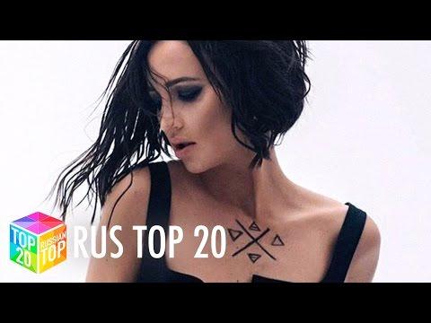 ТОП 20 русских песен (26 января 2017)