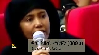 Azeb Mesfin's awkward telephone interview with ESAT TV