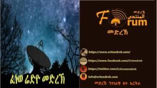 Erimedrek: Radio Program -Tigrinia, Friday 12 May 2017