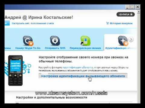 Как сделать чтобы номера телефонов отображались как скайп