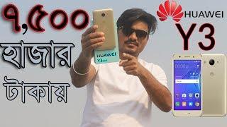 7000 টাকায় official বাজেট কিং Huawei Y3 2017 Smartphone