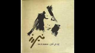 Fairuz - Eh Fi Amal