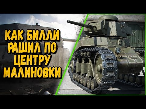 КАК БИЛЛИ НА МАУСЕ РАШИЛ ПО ЦЕНТРУ МАЛИНОВКИ   World of Tanks