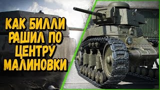 КАК БИЛЛИ НА МАУСЕ РАШИЛ ПО ЦЕНТРУ МАЛИНОВКИ | World of Tanks