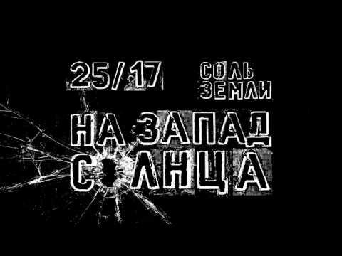 "Соль Земли п.у. 25/17 ""На Запад солнца"""