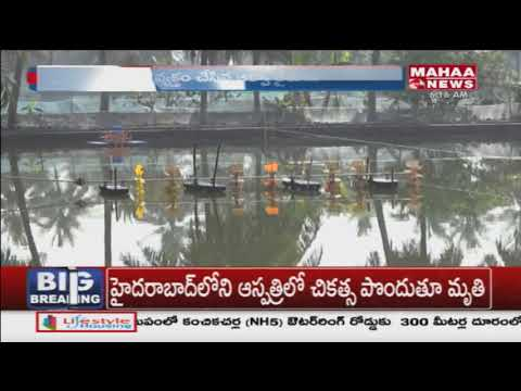 AP CM Chandrababu Naidu Gives Offer To Aqua Farmers | Mahaa News