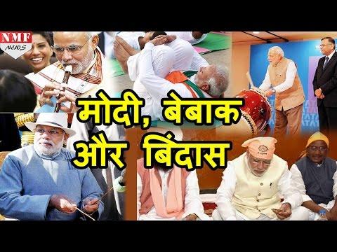 Narendra Modi की इन तस्वीरों ने बनाया उन्हें बेबाक और बिंदास |MUST WATCH !!!