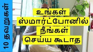 10 Mistakes Every Smartphone User Should Avoid  | Tips Explained in Tamil