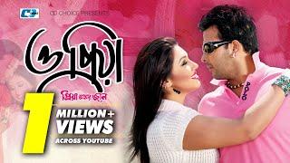 O Priya | S.I Tutul | Konok Chapa | Shakib | Apu Biswash | Priya Amar Jaan | Bangla Movie Song 2017