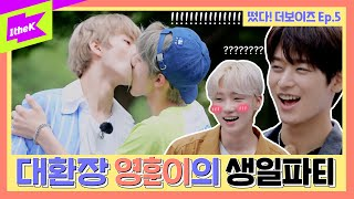 Download Lagu [Ep.5] 떴다! 더보이즈(Come On! THE BOYZ): 여름방학 RPG편(Summer Vacation RPG Edition) Gratis STAFABAND