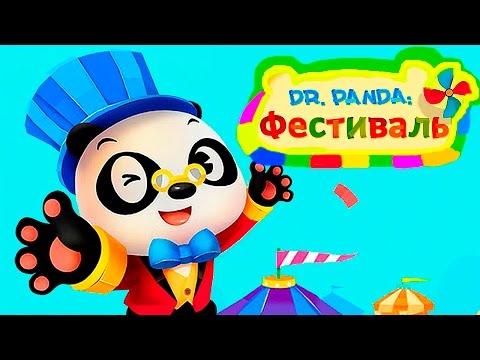 Фестиваль Доктора Панды с каруселями и аттракционами - Dr  Panda's Carnival