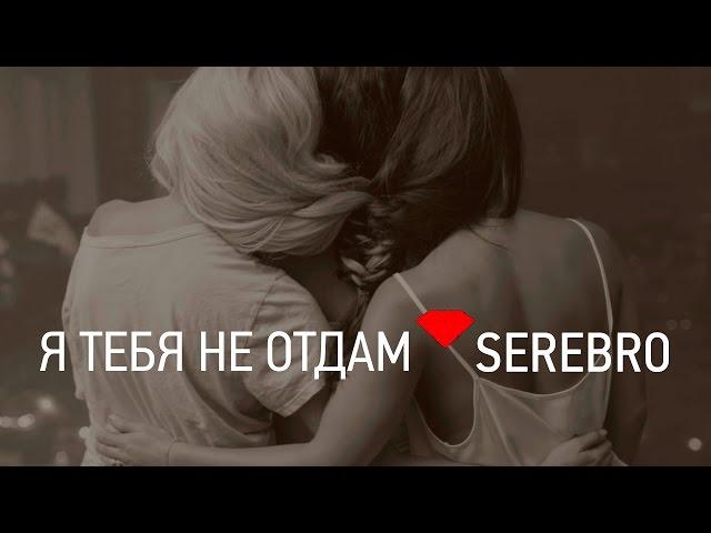 SEREBRO - Don't Need to Hurt Anymore
