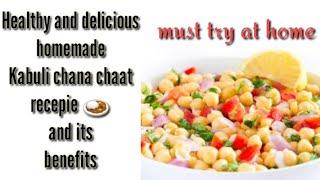 Kabuli chana chaat | কাবুলী বুটৰ ছানা | chickpeas recepie | Healthy&delicious | Popular street food