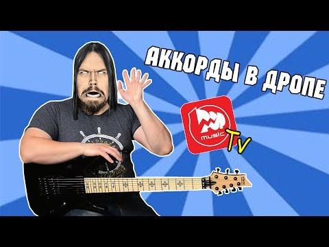 Аккорды в Дропе  - уроки игры на электрогитаре