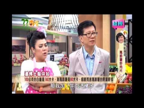 台綜-33廚房-20140826 1/3