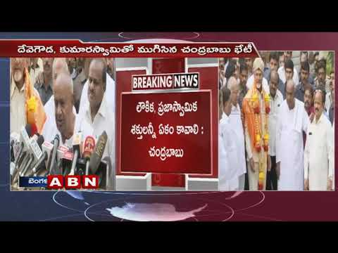 CM Chandrababu Naidu Speaks to Media after Meeting with Deve Gowda and HD Kumaraswamy