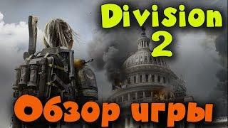 Игра The Division 2 - Обзор игры, Режимы, лут, PVP, Темная зона