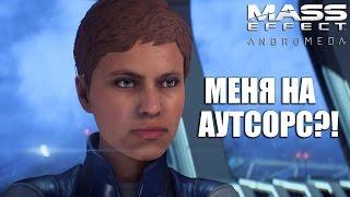 Mass Effect Andromeda - Аутсорс анимации и Патч 1.05
