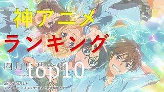 "????????????top10?? - AnimeRanking ""kami""anime top10"