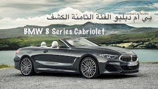 تدشين البي إم دبليو الفئة الثامنة الكشف في السعودية BMW 8 Series Cabriolet Launch by Faroos GT 2019