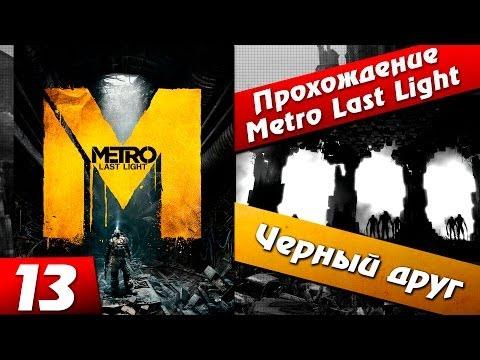 """Metro last light прохождение - 13 часть - """"Черный друг"""""""