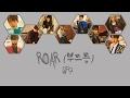 ROAR (부르릉) - SF9 (에스에프나인) [HAN/ROM/ENG COLOR CODED LYRICS]