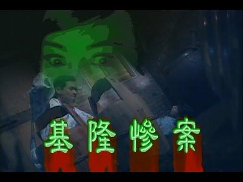 台劇-台灣奇案-基隆慘案